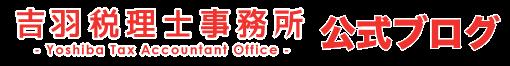 吉羽税理士事務所 公式ブログ